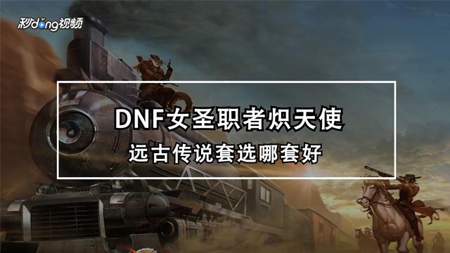 dnf公益服网站,6DNF魔道学者刷图攻略单刷魂远古七图